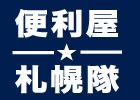 札幌の便利屋_札幌便利隊