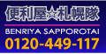 便利屋札幌隊では、皆様の身の回  りの困りごとを解決致します。遺品処理やゴミの処分でお困りの際はご相談ください。